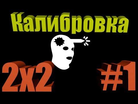 Что-то изи - Калибровка CS:GO 2x2 #1