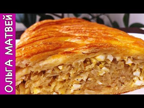 Простой и очень вкусный пирог рецепт