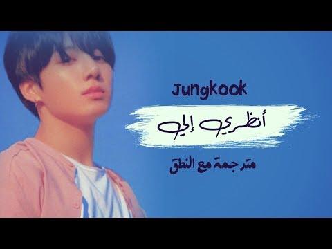 Download JUNGKOOK BTS - Look At Me George Cover - Arabic Sub + s مترجمة للعربية مع النطق Mp4 baru
