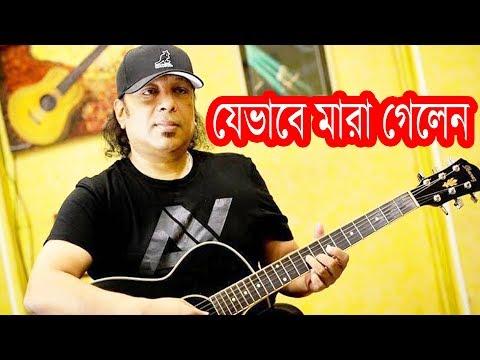 Breaking news -কিংবদন্তী সঙ্গীতশিল্পী আইয়ুব বাচ্চু মারা গেছেন ! Singer Ayub Bachchu has died