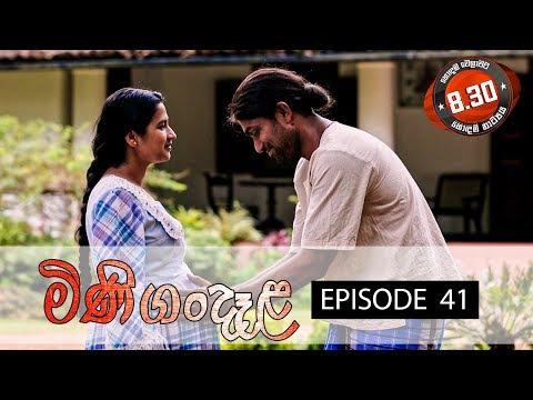 Minigandela Sirasa TV 06th August 2018 Ep 41 [HD]