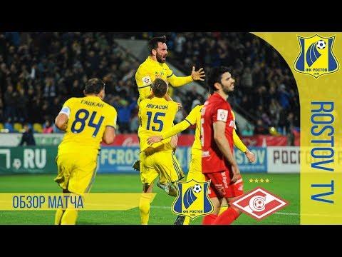 Обзор матча Ростов - Спартак (2:2)
