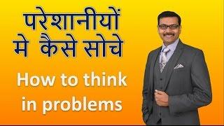 Download परेशानीयों  मे  कैसे सोचे Motivational video in Hindi 3Gp Mp4