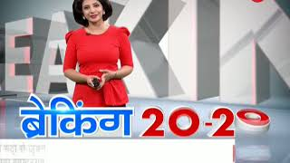 Breaking 20-20: Watch top 20 news of the day, June 24th, 2018