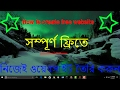 How to create a free website।। With Bangla speech।।