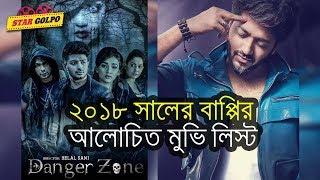 বাপ্পির  ২০১৮ সালের মুভি লিস্ট ! Bappy Chowdhury Movie List 2018