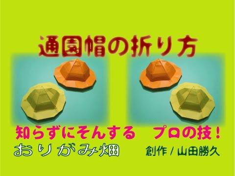 かわいい折り紙通園帽子の折り ... : 節分 折り紙 折り方 : 折り方