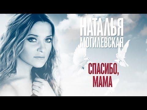 Наталья Могилевская - Спасибо Мама