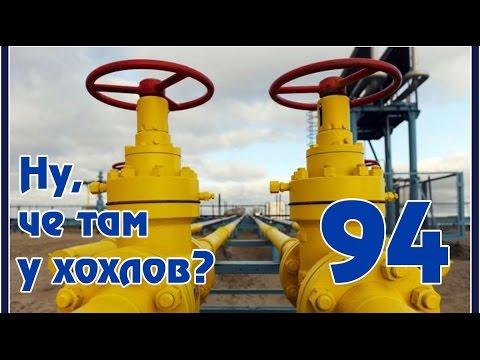 5 способов давления на Россию, чтобы заставить транспортировать газ через Украину