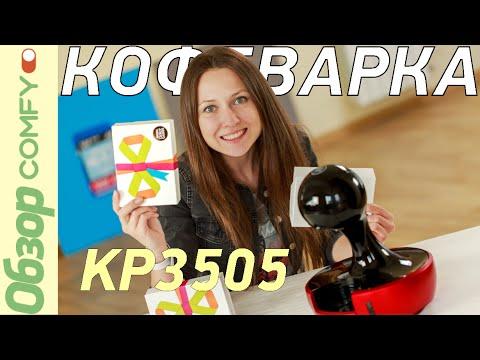 Капсульная кофемашина Krups KP350510 - варим вкусный кофе в домашних условиях