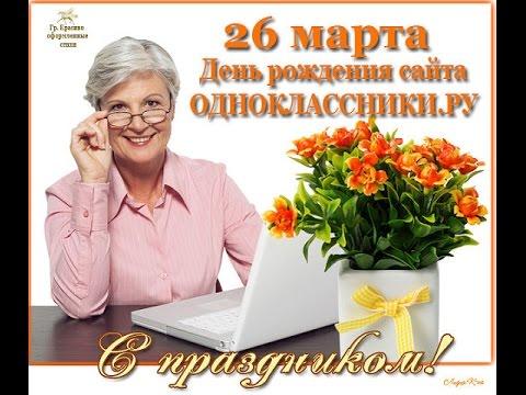 Поздравление для сайта одноклассников