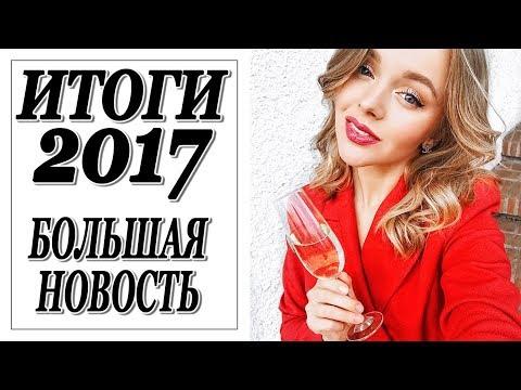 ИТОГИ 2017 ГОДА | САМАЯ БОЛЬШАЯ НОВОСТЬ 2018 | DARYA KAMALOVA