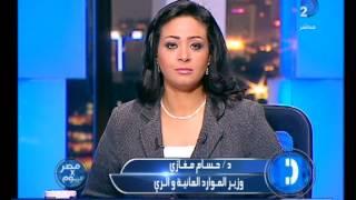 مصر فى يوم |وزير الرى مشروع نهر الكونغو غير قابل للتحقيق