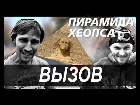 Костя Павлов & Макс Брандт - Вызов/Пирамида хеопса