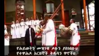 Ethiopan Ortodox Tewahido (Yhiwet Mezgeb) Mahibere kidusan Mezmur