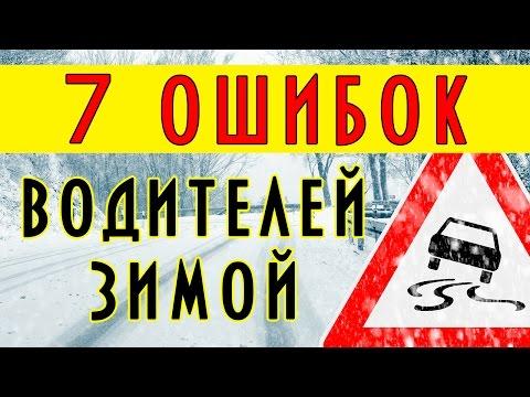 7 ошибок водителей зимой #ошибкизарулем