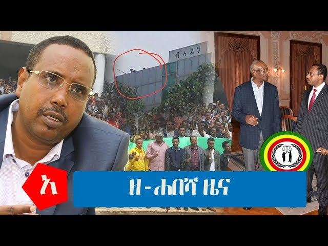 Ethiopia Daily News August 7, 2018