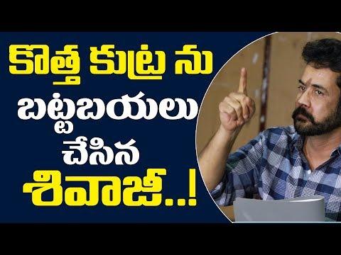 కొత్త కుట్ర ను బట్టబయలు చేసిన శివాజీ | Actor Shivaji Press Meet | Myra Media