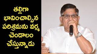 తల్లిగా భావించాల్సిన పరిశ్రమను వర్మ చెండాలం చేస్తున్నాడు |  Allu Aravind Press Meet On Sri Reddy