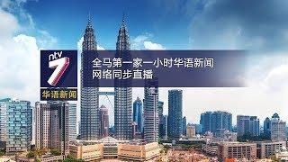 20180924 ntv7华语新闻网络同步直播