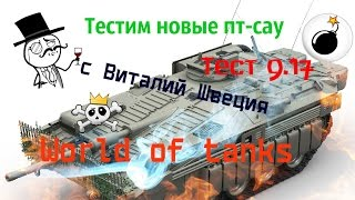 Тестим новые пт-сау с Виталий Швеция World of tanks