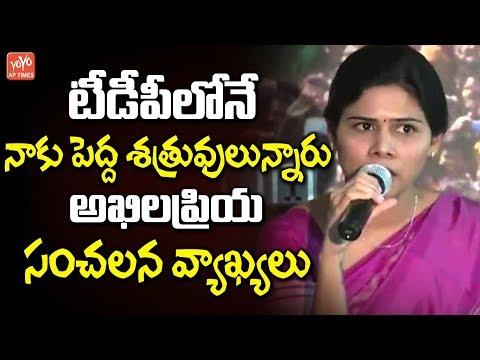 Bhuma Akhila Priya Clarifies On Quitting TDP Party Rumours | Chandrababu | AP Elections 2019 |YOYOAP