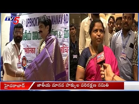 National Human Rights Commission To Conduct Seminar in Hyderabad | TV5 News