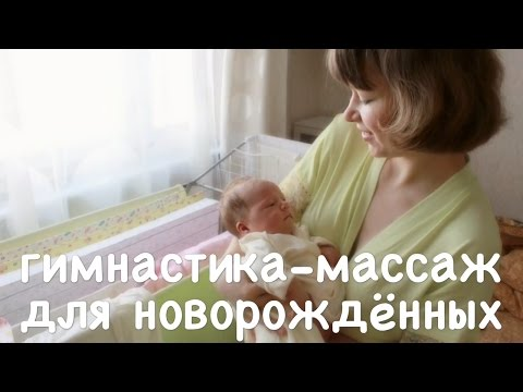 Гимнастика (массаж) для новорождённого ребенка # материнство рождение семья