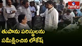 Nara Lokesh and Kala Venkat Rao Monitored Relief Efforts From RTG Command Control Room | hmtv