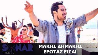 Μάκης Δημάκης - Έρωτας Είσαι   Official Video Clip