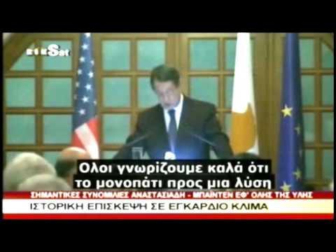 Speeches by Cyprus President Anastasiades and US VP Joe Biden - 22.05.2014