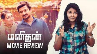 MANITHAN Review by Behindwoods | Udhayanidhi Stalin | Hansika