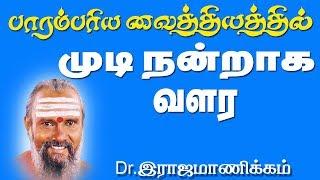Thalai Mudi Valara | Paarambariya Maruthuvam