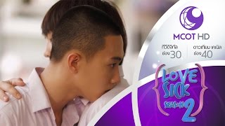 Love Sick The Series season 2 - EP 35 (4 ต.ค.58) 9 MCOT HD ช่อง 30