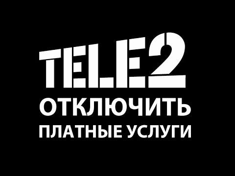 Как отключить платные услуги и подписки на теле2 Супер ответ