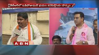 Former MP Ponnam Prabhakar responds on Minister KTR comment on Congress