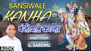 Bansiwale Kanha I Krishna Bhajan I G. SAREWAL I Full Audio Song