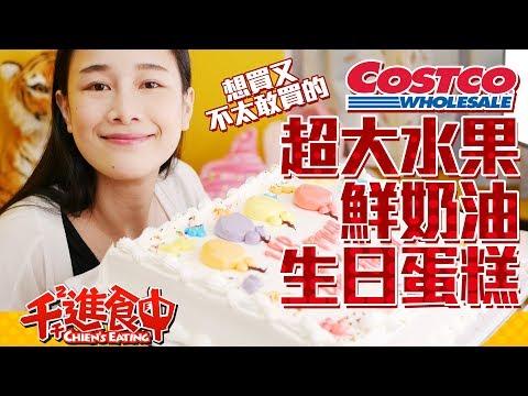 【千千進食中】想買又不太敢買的 costco好市多 超大生日鮮奶油水果蛋糕