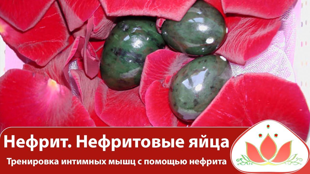 trenirovka-intimnih-mishts-nefritom