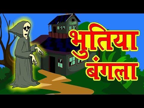 भूतिया बंगला - Ktoon TV | Hindi Kahaniya for Kids | Moral Stories | Bhutiya Kahani | Bhutiya Bangla