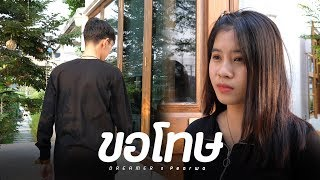 DREAMER - ขอโทษ (Sorry) Ft.Pearwa (COVER)