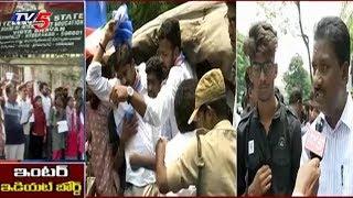 తెలంగాణ ఇంటర్బోర్డు దగ్గర ఉద్రిక్తత! | Tension Near Telangana Inter Board