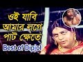 Download Dipjol Funny Dialogue । । Bangla Movie Funny Scene in Mp3, Mp4 and 3GP