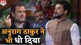 Rafale मामले पर Anurag Thakur ने 'Confused' Rahul को कैसे धोया । Must Watch ।