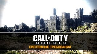 Call of Duty: Ghosts - Системные требования