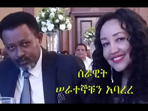 Serawit Fikre Fires Dozens Of Employees | ሰራዊት ፍቅሬ ሠራተኞቹን አባረረ