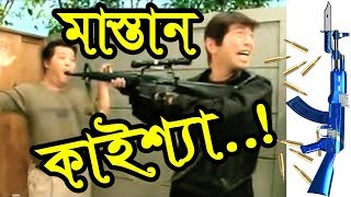 MASTAN KAISHYA ||BANGLA FUNNY VIDEO - 2018|| 3 idiots fun