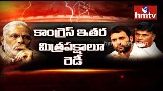 అవిశ్వాస తీర్మానంపై లోక్సభలో ఏం జరగబోతోంది? | No Confidence Motion  | hmtv