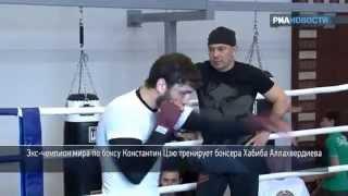 Костя Цзю тренирует боксера Аллахвердиева