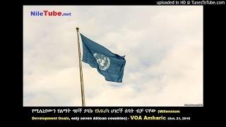 የሚሌኒየሙን የልማት ግቦች ያሳኩ የአፍሪካ ሀገሮች ሰባት ብቻ ናቸው (Millennium Development Goals, only seven African countries) - VOA (Oct 21, 2016)